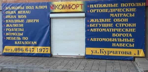 Компания Комфорт Кривой Рог